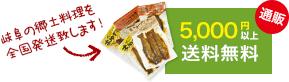 岐阜の郷土料理を全国発送致します!